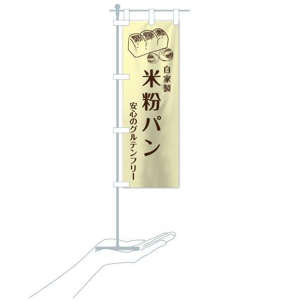 のぼり旗 米粉パン goods-pro 19