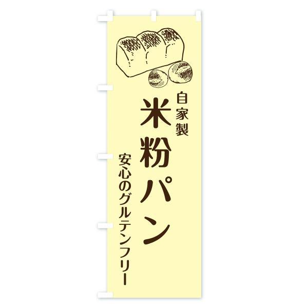 のぼり旗 米粉パン goods-pro 03