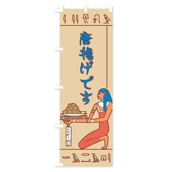 のぼり旗 唐揚げ|goods-pro|02