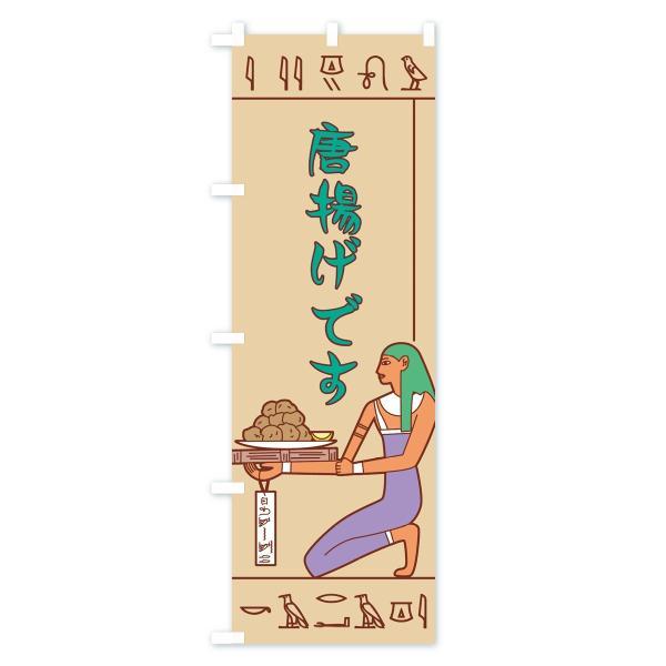 のぼり旗 唐揚げ|goods-pro|03