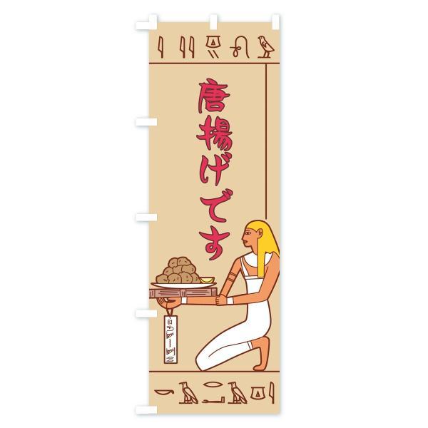 のぼり旗 唐揚げ|goods-pro|04