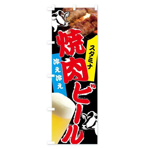 のぼり旗 焼肉ビール|goods-pro|04