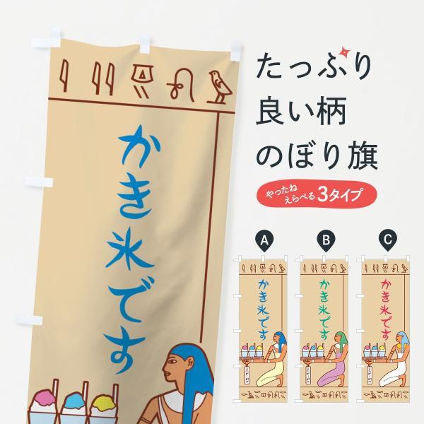 のぼり旗 壁画さんカキ氷|goods-pro