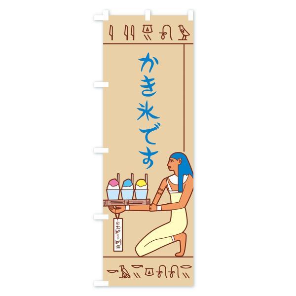 のぼり旗 壁画さんカキ氷|goods-pro|02
