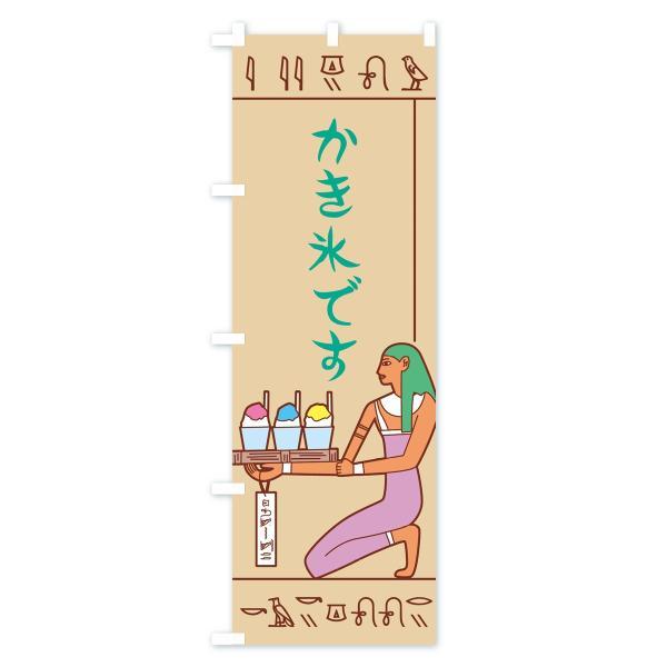 のぼり旗 壁画さんカキ氷|goods-pro|03
