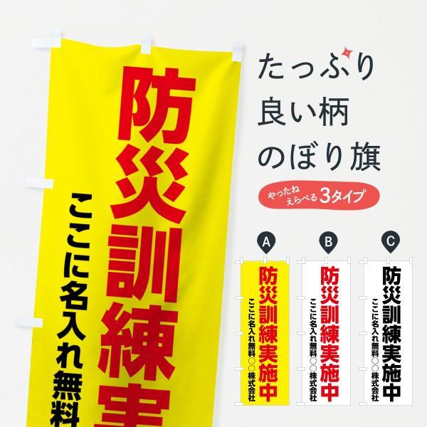 【名入無料】のぼり旗 防災訓練実施中|goods-pro
