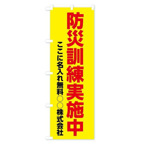 【名入無料】のぼり旗 防災訓練実施中|goods-pro|02