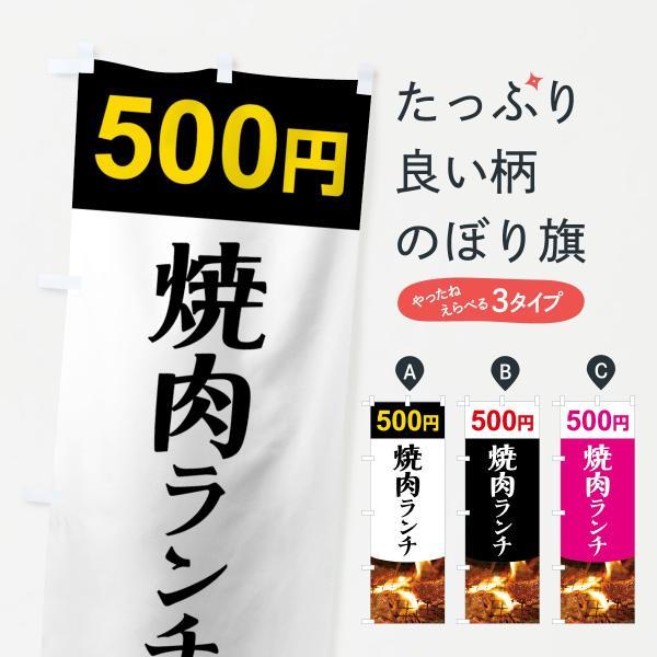 焼肉ランチ500円のぼり旗