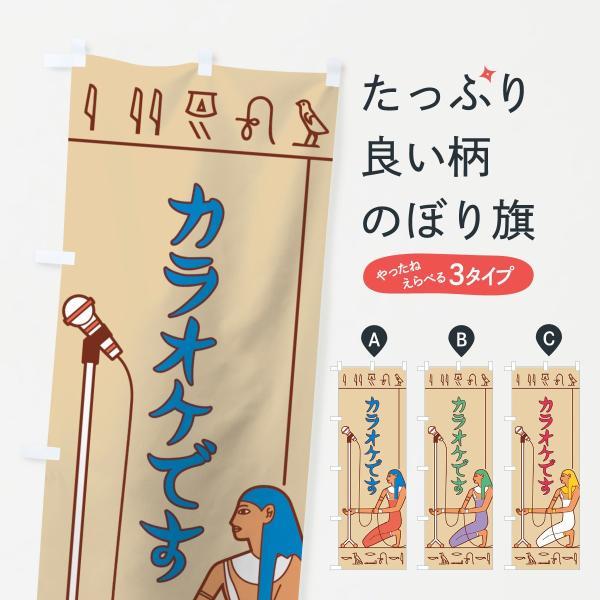 のぼり旗 壁画さんカラオケ|goods-pro
