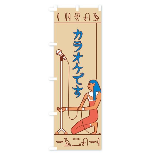 のぼり旗 壁画さんカラオケ|goods-pro|02