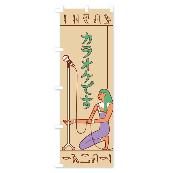 のぼり旗 壁画さんカラオケ|goods-pro|03