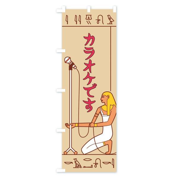 のぼり旗 壁画さんカラオケ|goods-pro|04