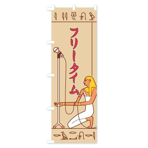 のぼり旗 フリータイム|goods-pro|04