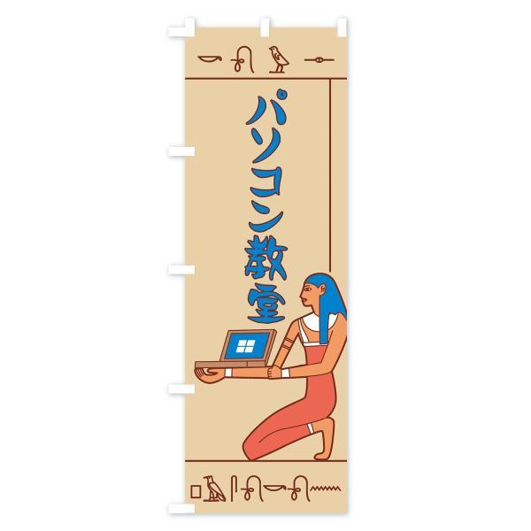 のぼり旗 壁画さんパソコン教室|goods-pro|02