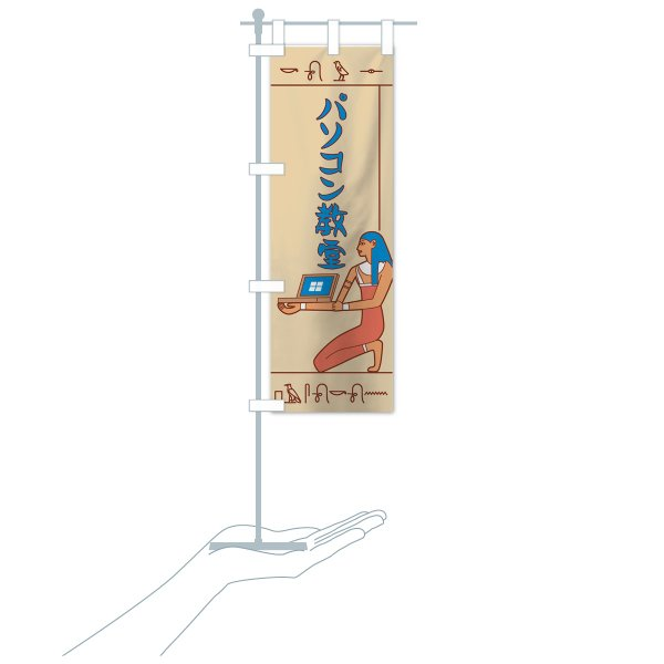 のぼり旗 パソコン教室|goods-pro|16
