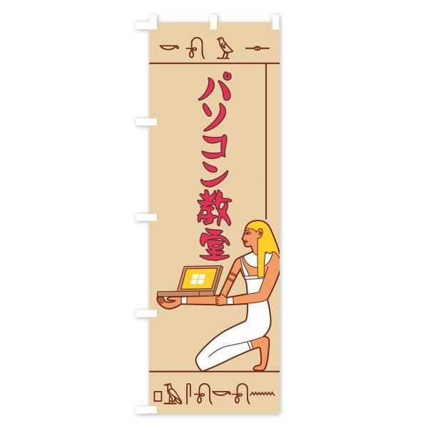 のぼり旗 壁画さんパソコン教室|goods-pro|04