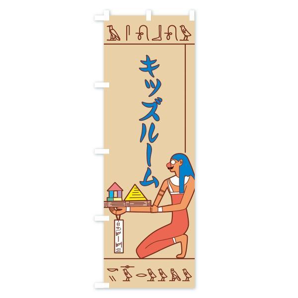 のぼり旗 壁画さんキッズルーム|goods-pro|02
