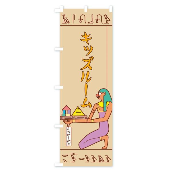 のぼり旗 壁画さんキッズルーム|goods-pro|03