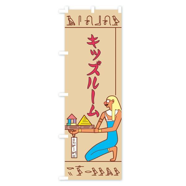 のぼり旗 キッズルーム|goods-pro|04