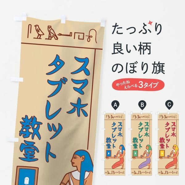 のぼり旗 壁画さんスマホタブレット教室|goods-pro