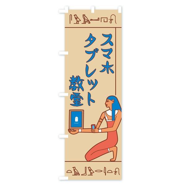のぼり旗 壁画さんスマホタブレット教室|goods-pro|02