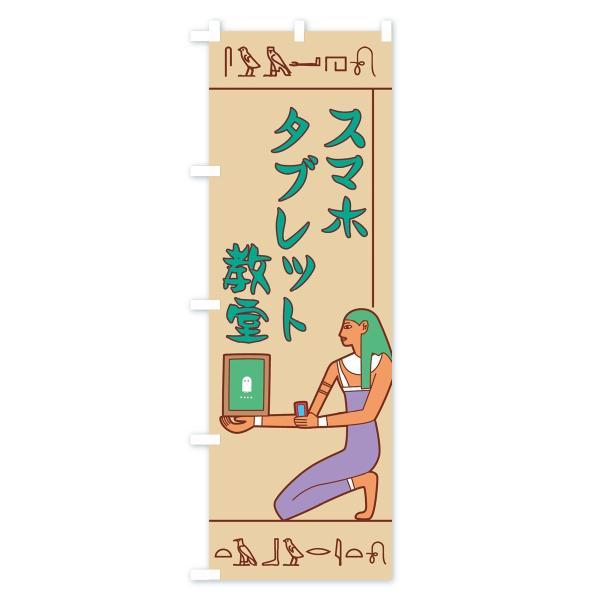 のぼり旗 壁画さんスマホタブレット教室|goods-pro|03