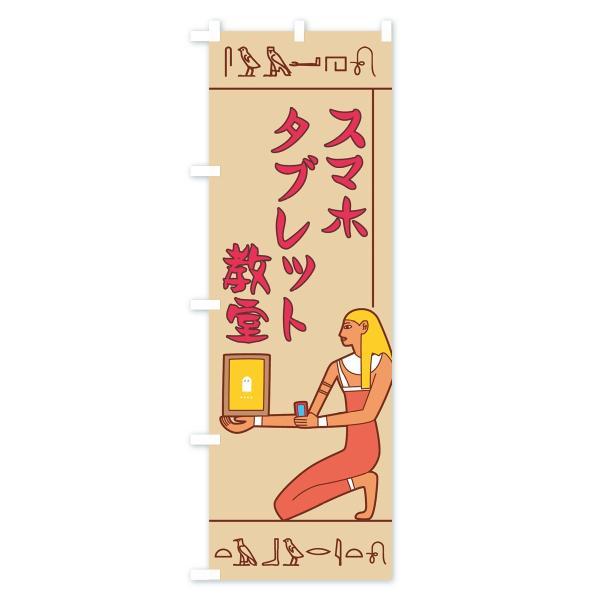 のぼり旗 壁画さんスマホタブレット教室|goods-pro|04