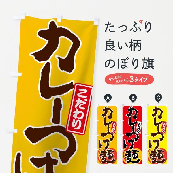のぼり旗 カレーつけ麺