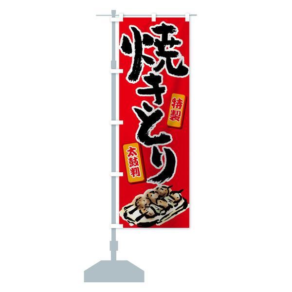 のぼり旗 焼きとり|goods-pro|13