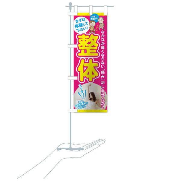 のぼり旗 整体|goods-pro|20