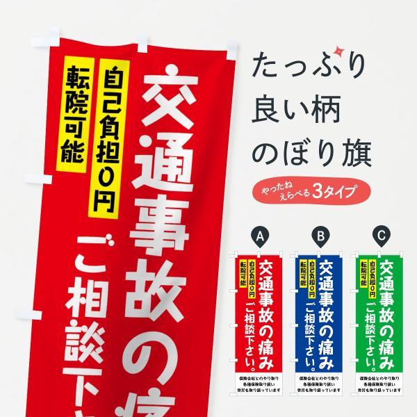 のぼり旗 交通事故の痛み|goods-pro