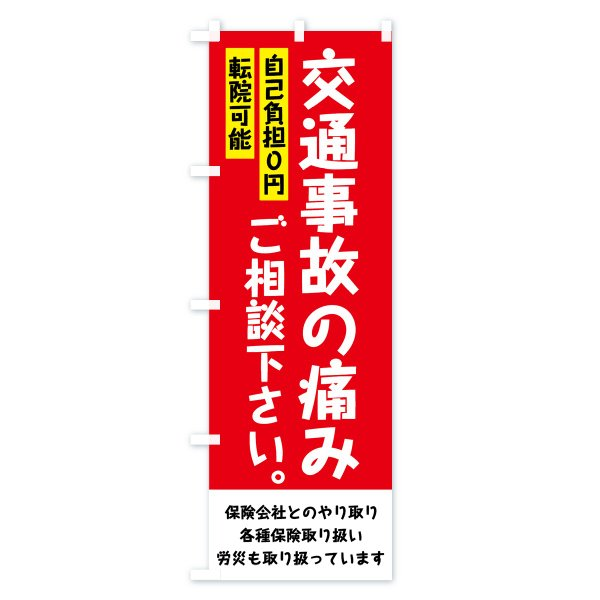 のぼり旗 交通事故の痛み|goods-pro|02