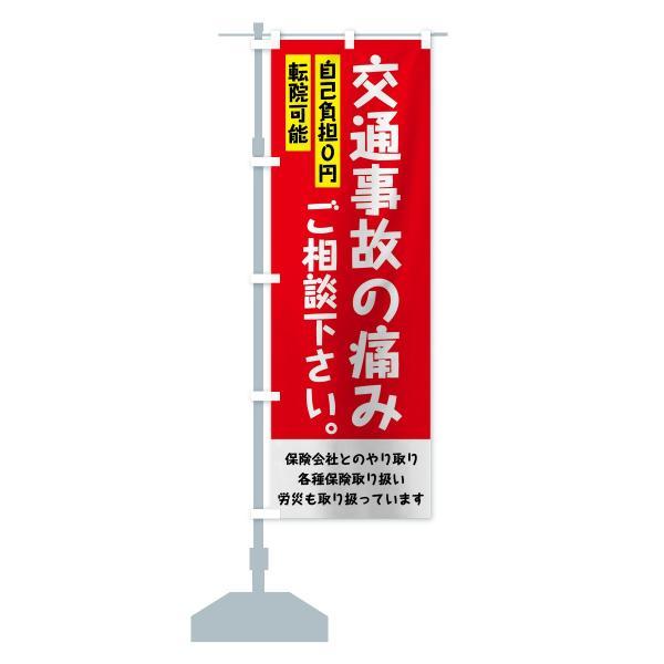 のぼり旗 交通事故の痛み|goods-pro|13
