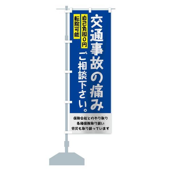 のぼり旗 交通事故の痛み|goods-pro|14