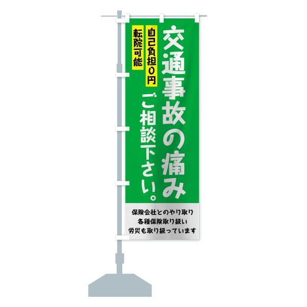 のぼり旗 交通事故の痛み|goods-pro|15