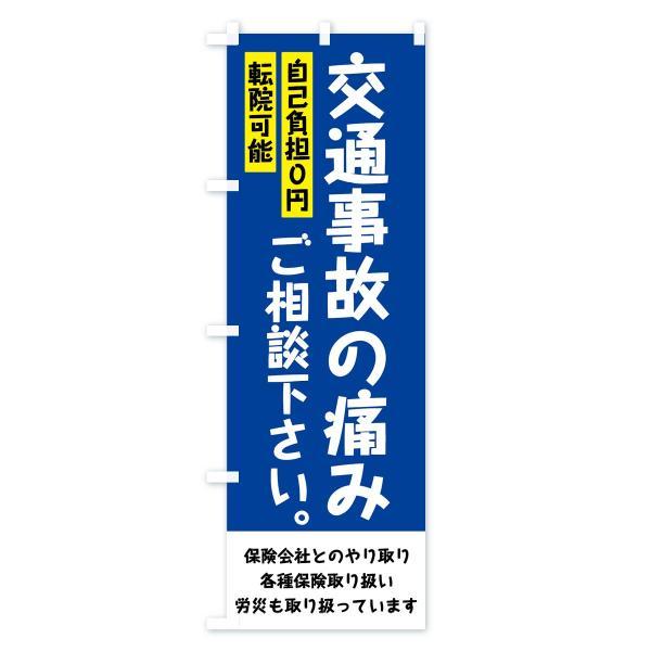 のぼり旗 交通事故の痛み|goods-pro|03