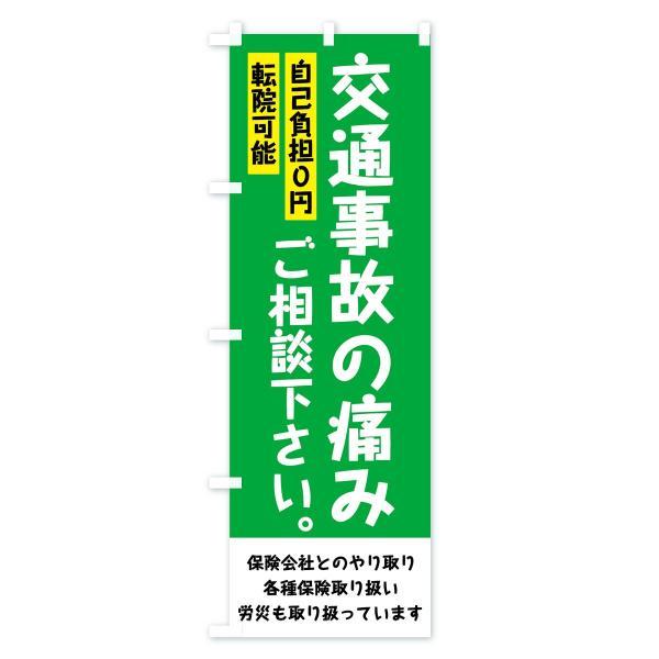 のぼり旗 交通事故の痛み|goods-pro|04