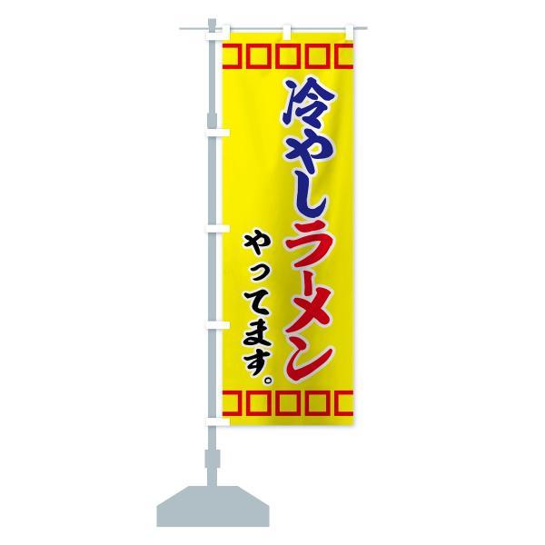 のぼり旗 冷やしラーメン|goods-pro|15