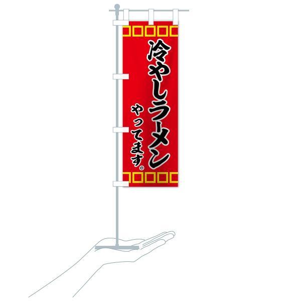 のぼり旗 冷やしラーメン|goods-pro|19