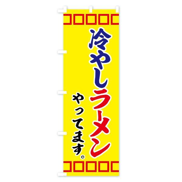 のぼり旗 冷やしラーメン|goods-pro|04