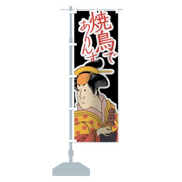 のぼり旗 焼き鳥|goods-pro|14