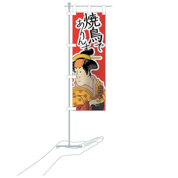 のぼり旗 焼き鳥|goods-pro|16