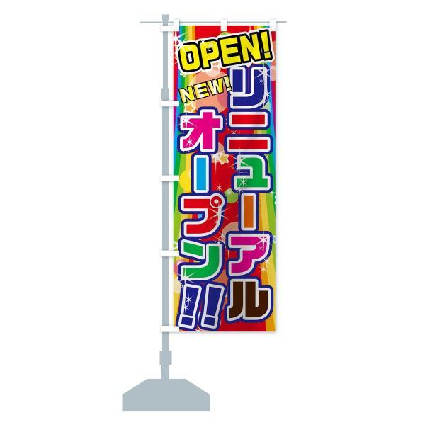 のぼり旗 リニューアルオープン goods-pro 15