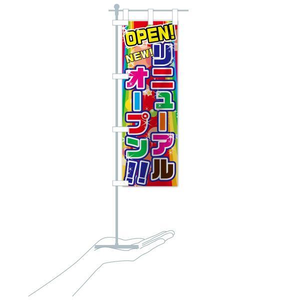 のぼり旗 リニューアルオープン goods-pro 18
