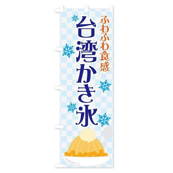 のぼり旗 台湾かき氷 goods-pro 02
