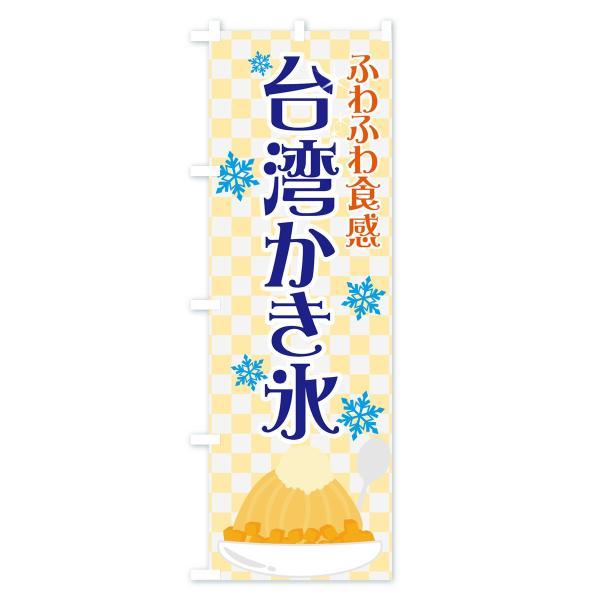 のぼり旗 台湾かき氷 goods-pro 04
