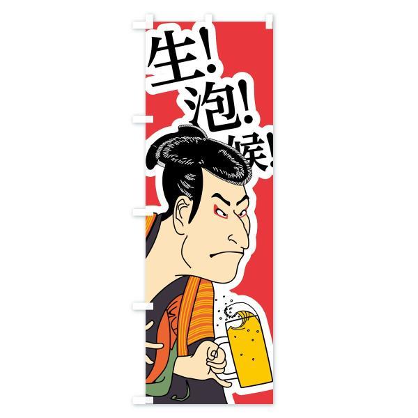 のぼり旗 生ビール候|goods-pro|02
