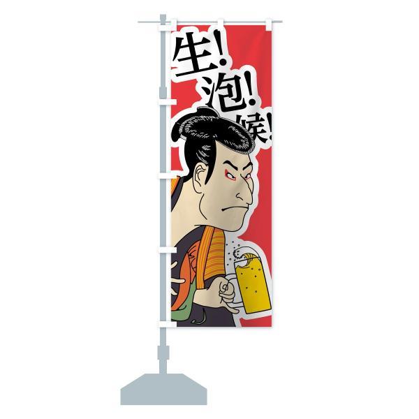 のぼり旗 生ビール候|goods-pro|13