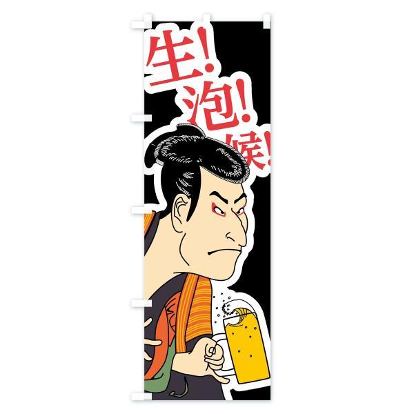 のぼり旗 生ビール候|goods-pro|03