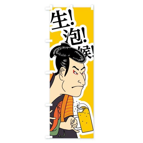 のぼり旗 生ビール候|goods-pro|04